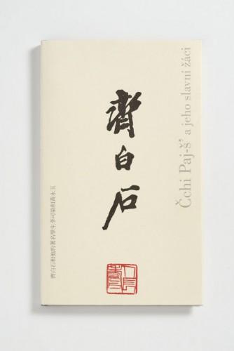 Josef Hejzlar: Čchi Paj-š' a jeho slavní žáci Li Kche-žan a Chuang Jung-jü | Krásné knihy | (25.10. 19 12:03:26)