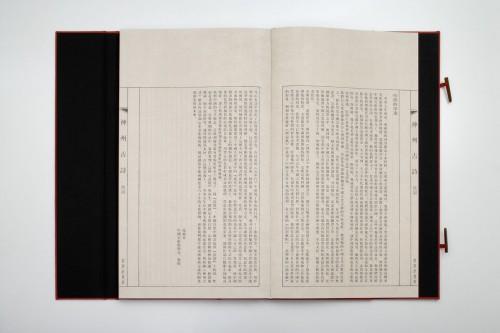 Bohumil Mathesius: Zpěvy staré Číny / Zdeněk Sklenář | Vzácné knihy | (11.4. 19 18:03:37)